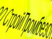 Желтые сигнальные жилеты с логотипом «СТРОЙПРОМБЕЗОПАСНОСТЬ»