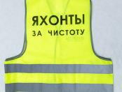 Сигнальные жилеты с текстом «ЯХОНТЫ»