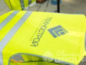 Желтые сигнальные жилеты с логотипом «Технострой»