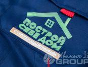 Синие рабочих куртки с логотипом «Построй свой дом вместе с Сергеем Евдокимовым»
