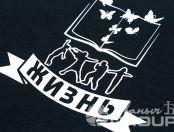 Черные футболки с принтом «ЖИЗНЬ»