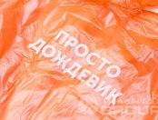 Оранжевые дождевики с текстом «Просто дождевик»
