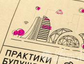 Фартуки с принтом и надписью «Международная проектная школа ПРАКТИКИ БУДУЩЕГО»