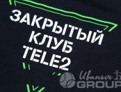 Черные футболки с логотипом «Закрытый клуб TELE2»