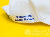 Белые бейсболки с логотипом «ДЗЮДО»