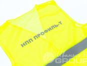 Желтые сигнальные жилеты с логотипом «НПП ПРОФИЛЬ»