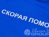 Синие лонгсливы с надписью «СКОРАЯ ПОМОЩЬ»