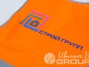Сигнальные жилеты с логотипом «СТРОЙГРУПП»