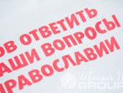 Футболки с надписью «Готов ответить на ваши вопросы о православии»