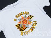 Белые футболки с надписью «ПОМНЮ ГОРЖУСЬ»