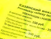 Желтые сигнальные жилеты с надписью «КАЗАНСКИЙ ВОКЗАЛ»