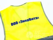 Желтые сигнальные жилеты с текстом «ООО ЭНЕР-ВИТА»