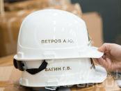 Пластиковые каски с надписью и логотипом «МИНПРОМТОРГ РОССИИ»