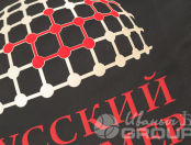 Черные с красными вставками куртки с логотипом «РУССКИЙ ПОЛИМЕР»