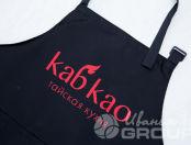 Черные фартуки с надписью «Каб Као»