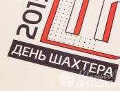 Фартуки с логотипом «День шахтера 2019»