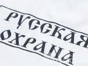 Белые куртки с логотипом «Русская охрана»