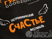 Черный фартук с логотипом «ГУДЗОН GOODZONE»