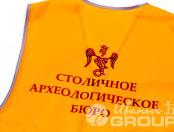 Сигнальные жилеты с логотипом «СТОЛИЧНОЕ АРХЕОЛОГИЧЕСКОЕ БЮРО»