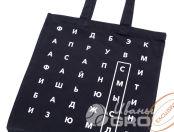 Черные сумки с надписью «СМЫСЛ»