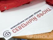Сигнальные жилеты с логотипом « @СЕВЕРНЫЙ ФРОНТ»