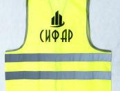 Сигнальные жилеты с логотипом «СИФАР»