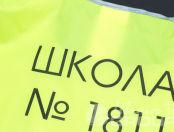 Желтые сигнальные жилеты с надписью «ШКОЛА № 1811»