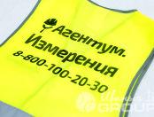 Защитные жилеты с логотипом «Аргентум измерения»