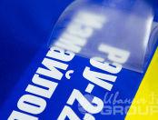 Сине-желтые рабочие куртки с надписью «РЭУ-22 Измайлово»