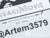 Белая футболка с логотипом «АVAKI MOVIE»