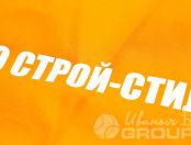 Оранжевые сигнальные жилеты с текстом «ООО СТРОЙ-СТИЛЬ»