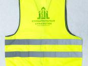 Сигнальные жилеты с логотипом «СТРОИТЕЛЬНЫЕ СТРАТЕГИИ»