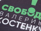 Черные футболки с изображением «СВОБОДУ Валерию Костенку»