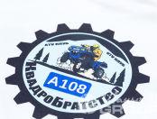 Белая футболка с логотипом «КВАДРОБРАТСТВО»