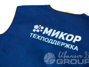 Темно-синие рабочие жилеты с надписью «МИКОР техподдержка»