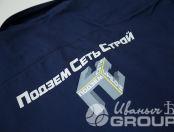 Синяя спецодежда с логотипом «ПодземСетьСтрой»