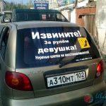 надписи на машину