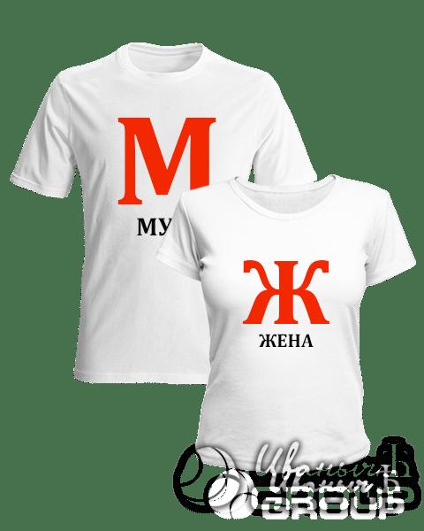 Парные футболки мужу и жене