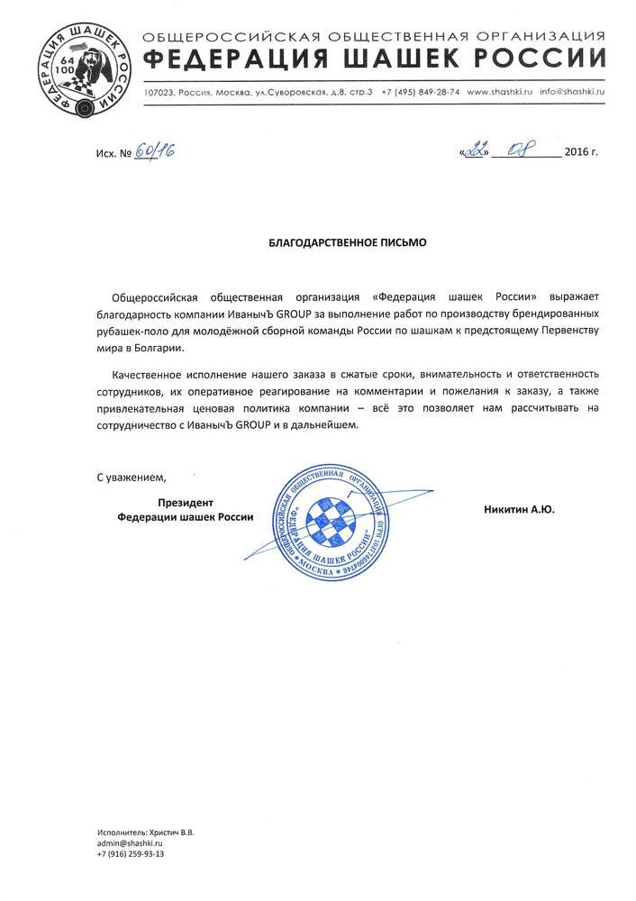 Отзывы ИванычЪ GROUP