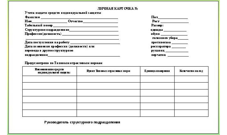 приказ о стирке спецодежды на предприятии образец