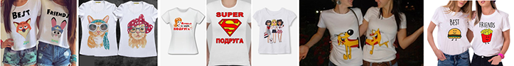 Фото парных футболок для подростков-девочек