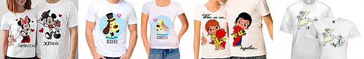 Парные футболки «жених и невеста» или «когда ты счастлив сам, счастьем поделись с другим»