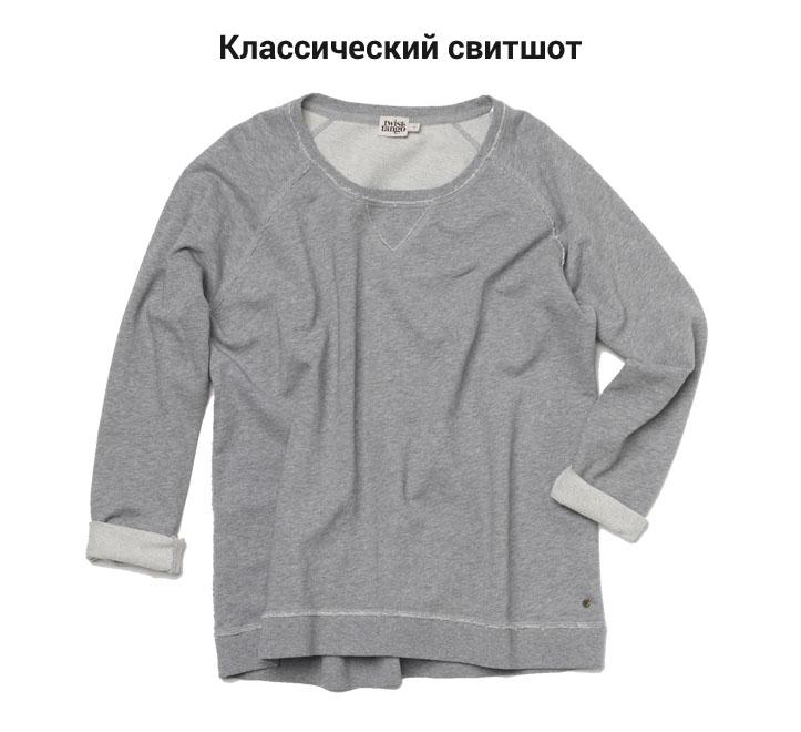 Свитшот – это современная альтернатива свитерам и рубашкам