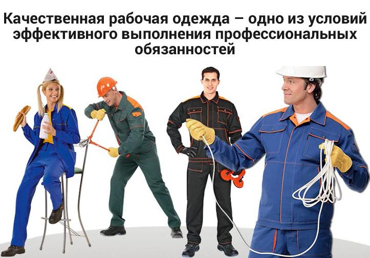 Рабочая одежда – это составная часть имиджа предприятия и его сотрудников