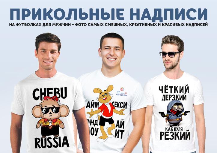 8a5cf74b8d303 Прикольные надписи на футболках для мужчин – фото самых смешных ...