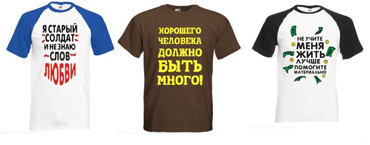 Фотогалерея прикольных надписей на мужских футболках