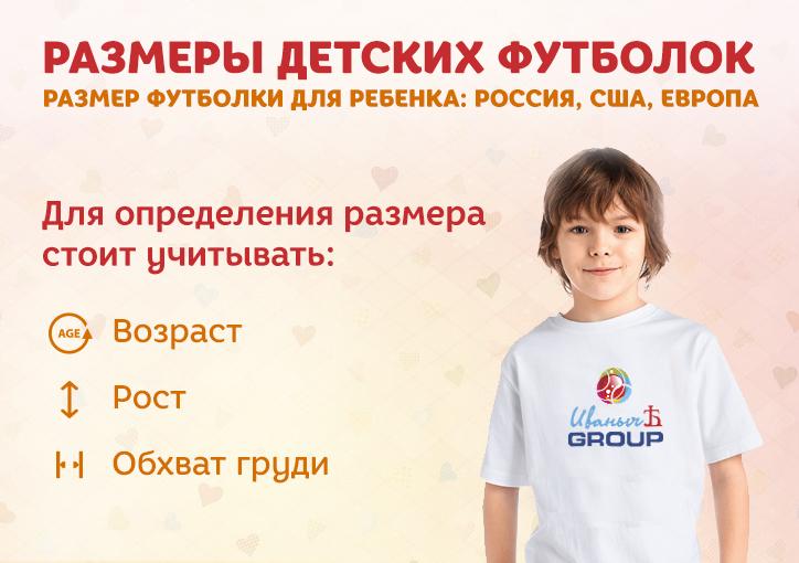 7eb59dffe96ce Размерные таблицы детских футболок России и США по росту и возрасту