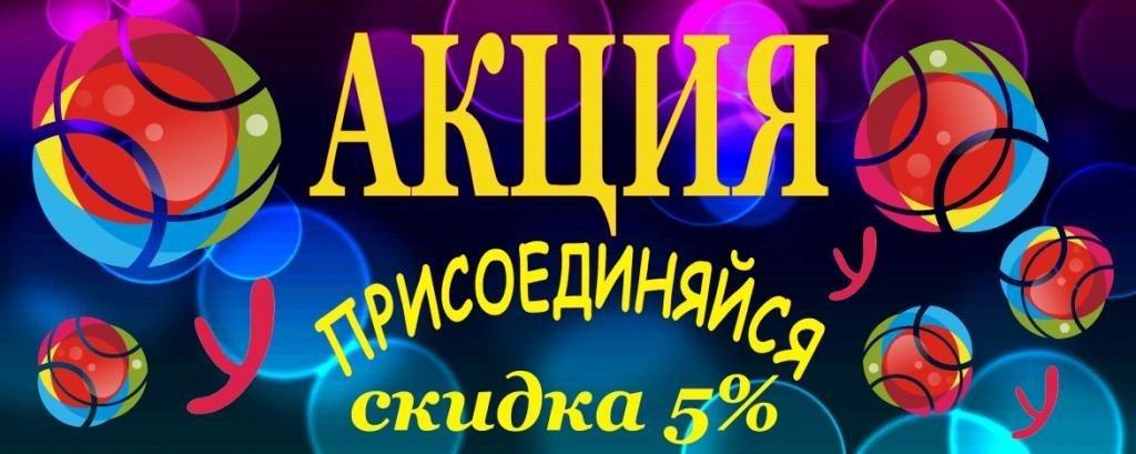 Акция от «ИванычЪ GROUP»