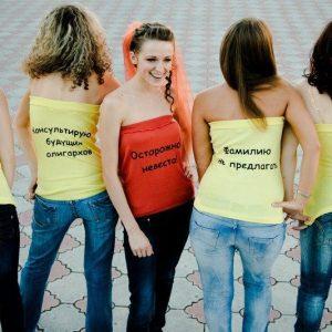 печать на одежде для девичника недорого