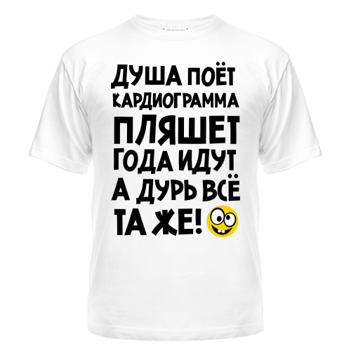 Прикольные футболки на заказ